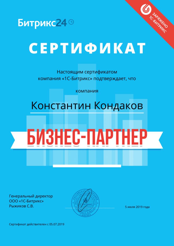 Константин CashFlow является официальным Бизнес партнером Битрикс24