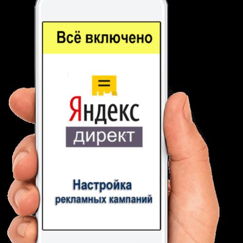 Digital-услуга. Самая полная настройка Яндекс директ, в которую всё включено, в Digital Agency CashFlow
