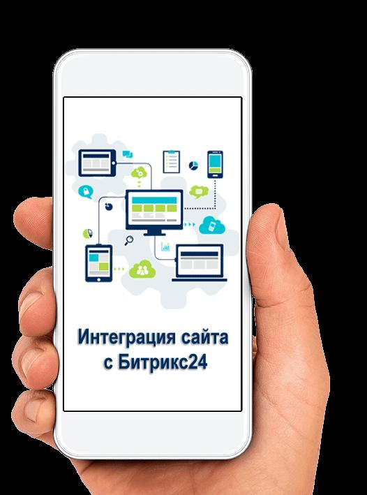 Самая лучшая интеграция самописного сайта с CRM Битрикс24 в Digital-агентство CashFlow