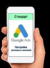 Digital-услуга. Стандартная настройка рекламы Google AdWords в Digital Agency CashFlow