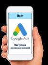Digital-услуга. Лайт настройка рекламы Google AdWords в Digital Agency CashFlow