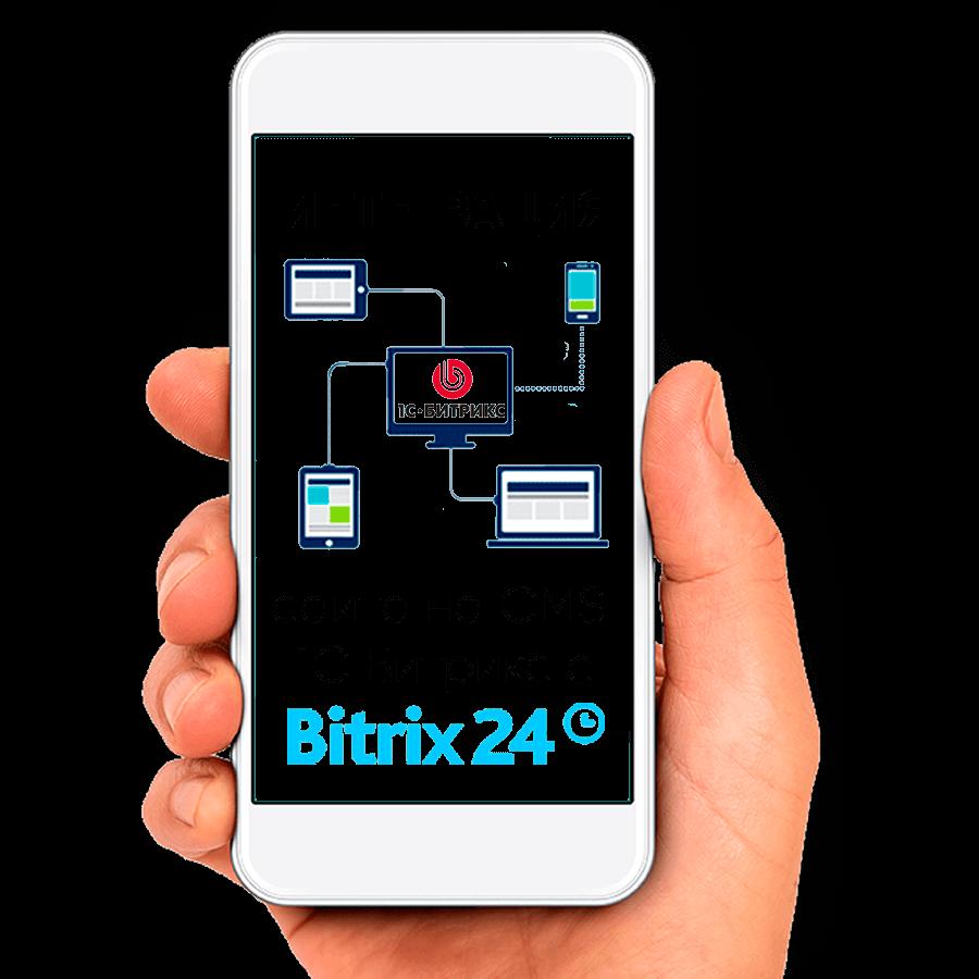 Интеграция сайта на 1С Битикс с CRM Битрикс24 в Digital-агентство CashFlow