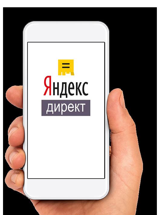 Настройки и ведения КОНТЕКСТНОЙ рекламы  в Яндекс Директ