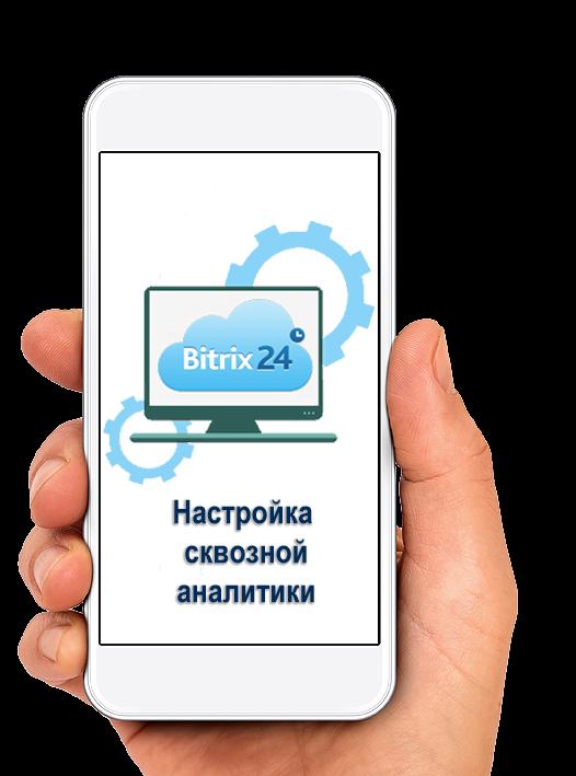 Самая быстрая и полная настройка сквозной аналитики Битрикс24 от 0 рублей в Digital-агентстве CashFlow