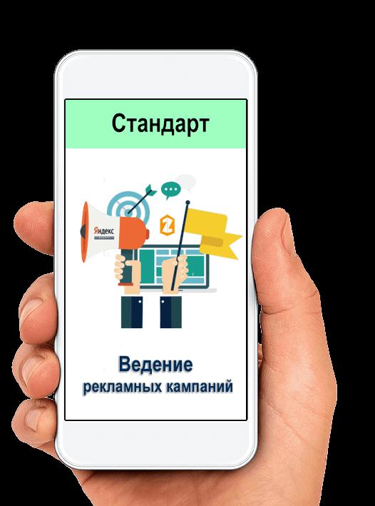 Самое лучшее и эффективное ведение рекламных кампаний Яндекс Директ в Digital-агентство CashFlow
