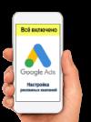 Digital-услуга. Самая полная настройка рекламы Google AdWords в Digital Agency CashFlow
