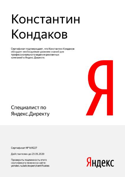 Сертификат от Яндекс Директ