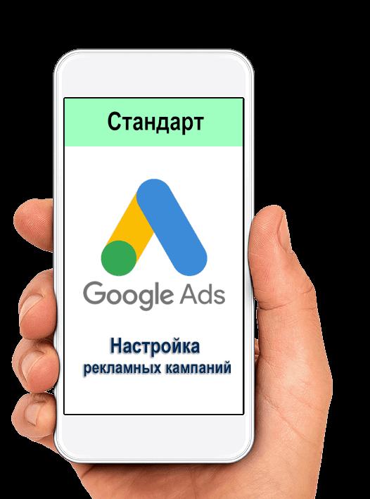 Самая лучшая и эффективная настройка рекламных кампаний Гугл двордс в Digital-агентство CashFlow