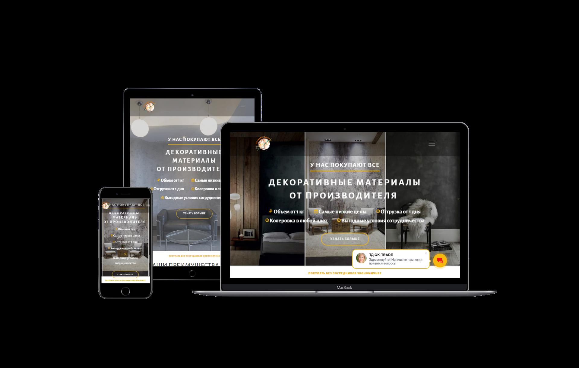 Создание сайтаok-trade.online  и продвижение сайта по России