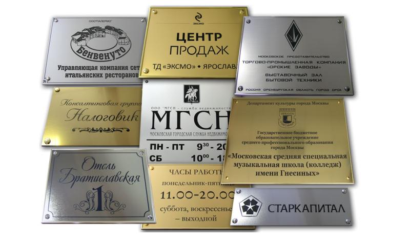 Указатели, таблички, вывески|UlrihMedia