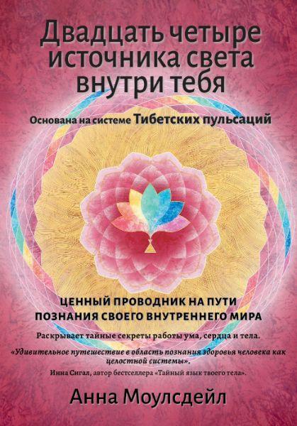 Титульная обложка книги о тибетских пульсациях