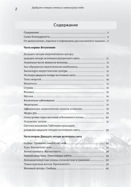 Содержание книги о Тибетских пульсациях