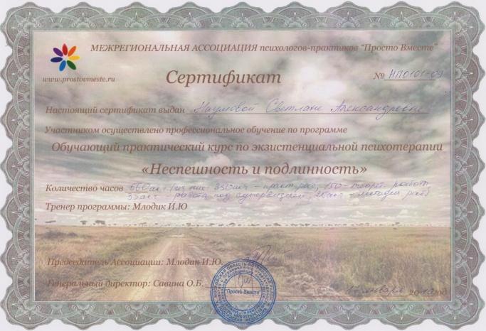 Сертификат о прохождении программы «Неспешность и подлинность»