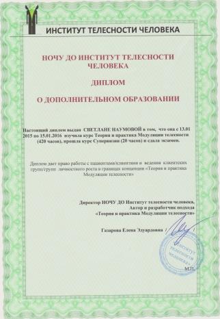 Диплом о прохождении курсов в Институте телесности человека