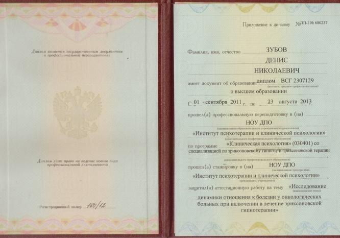 Диплом, подтверждающий право работы методом эриксоновского гипноза и эриксоновской гипнотерапии