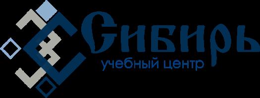 "Учебный центр ""Сибирь"""