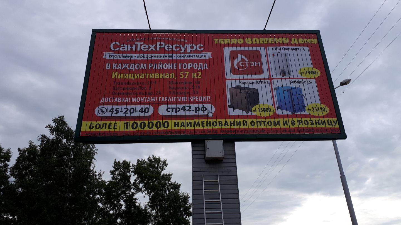 Призматрон билборд банер в кировском