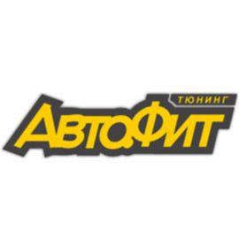 АВТОФИТ