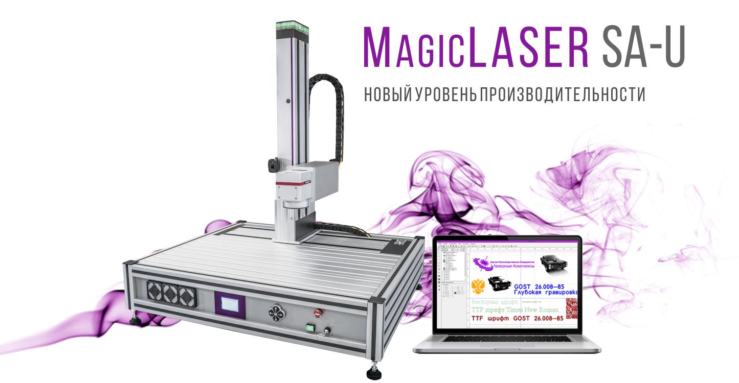 MagicLASER SA-U - высокопроизводительное оборудование для лазерной гравировки