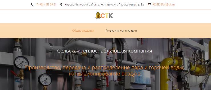 СТК Тепло Кстинино