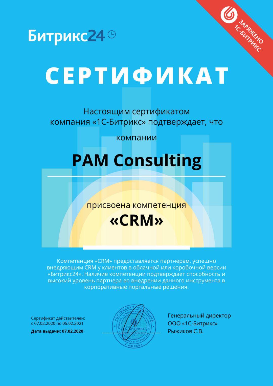 Сертификат 1С-Битрикс подтверждает, что компания PAM Consulting обладает компетенцией CRM Bitrix24