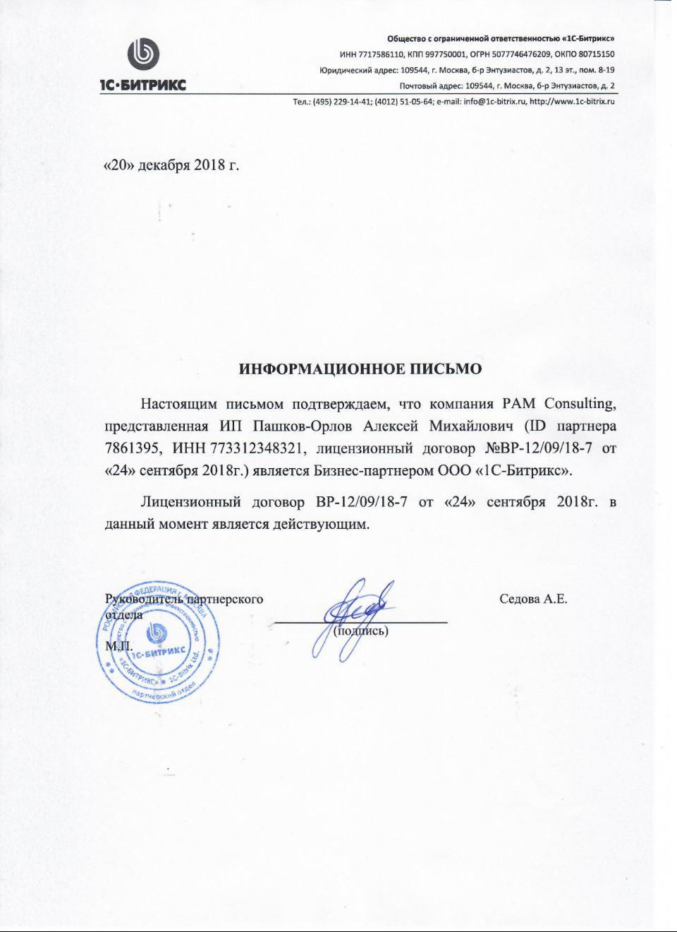 Письмо о праве продавать Битрикс24 с номером лицензионного договора PAM Consulting