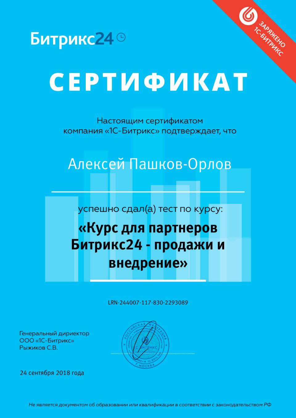 Сертификат курс для партнеров Битрикс24 Продажи и Внедрение