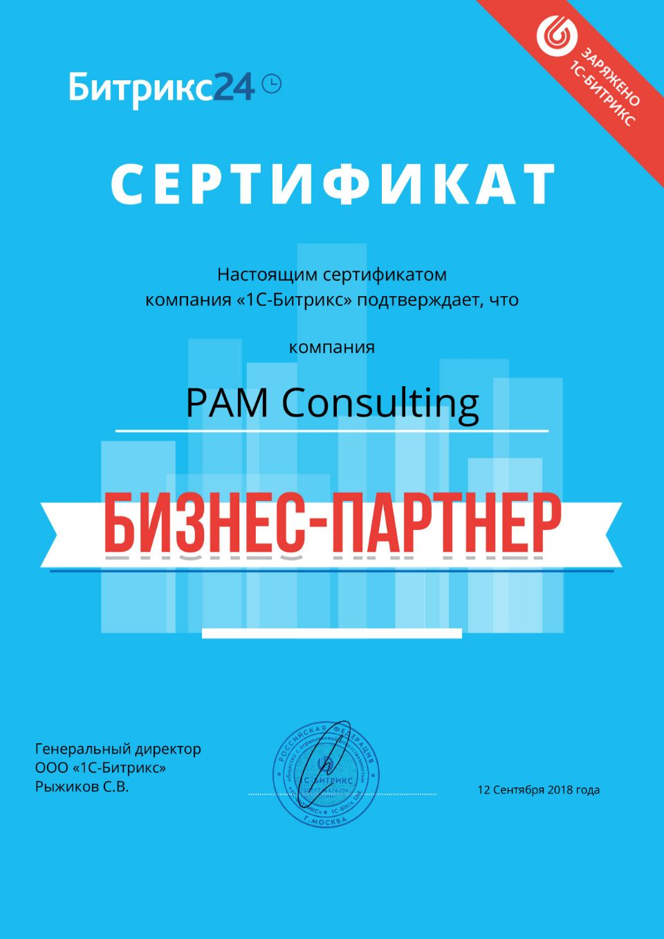 Сертификат Бизнес-партнер Битрикс24 PAM Consulting