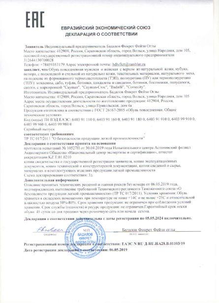 Сертификат EAC обувной компании Кайман