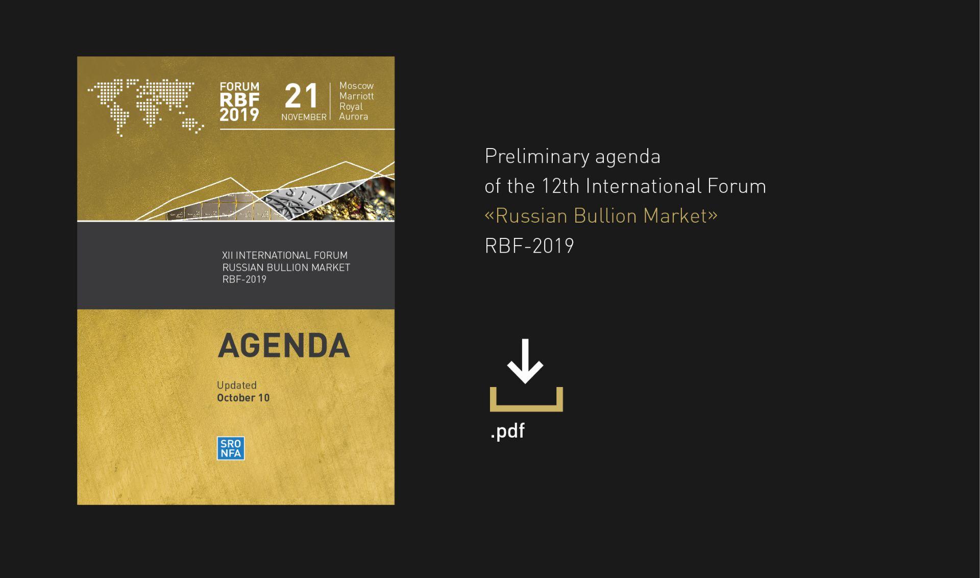 Программа форума RBF-2019