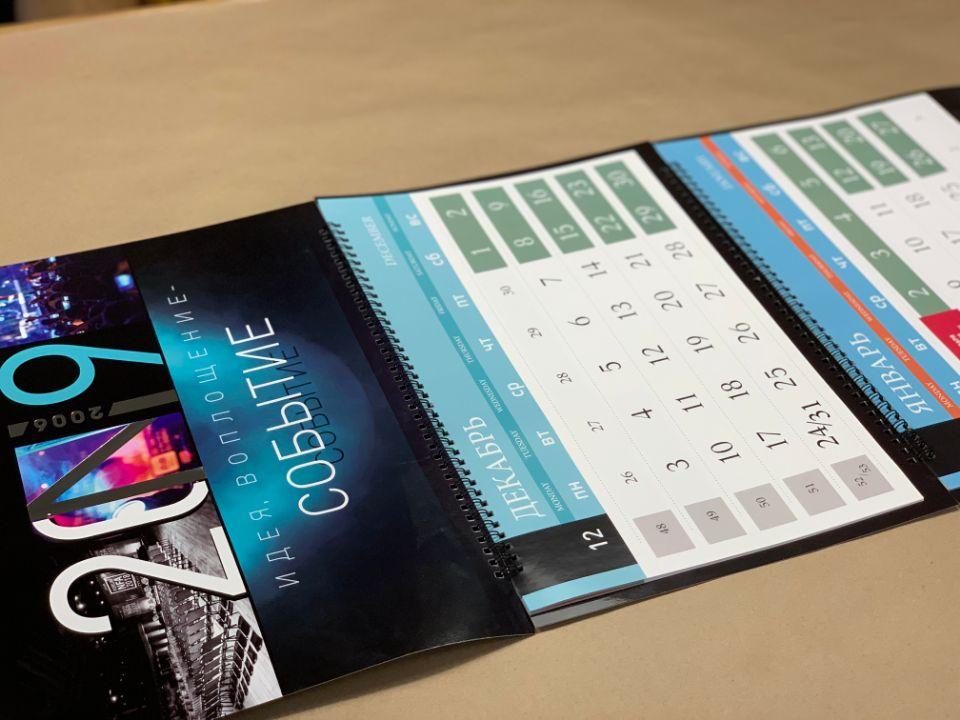 календарь макси с фирменными сетками