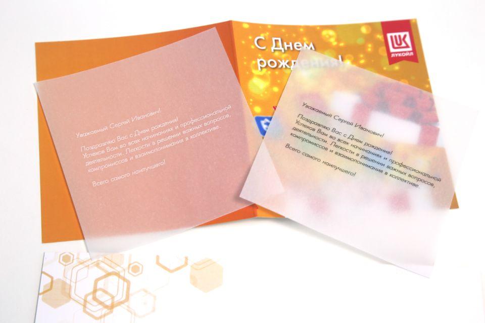 Печать открыток и вкладышей на кальке