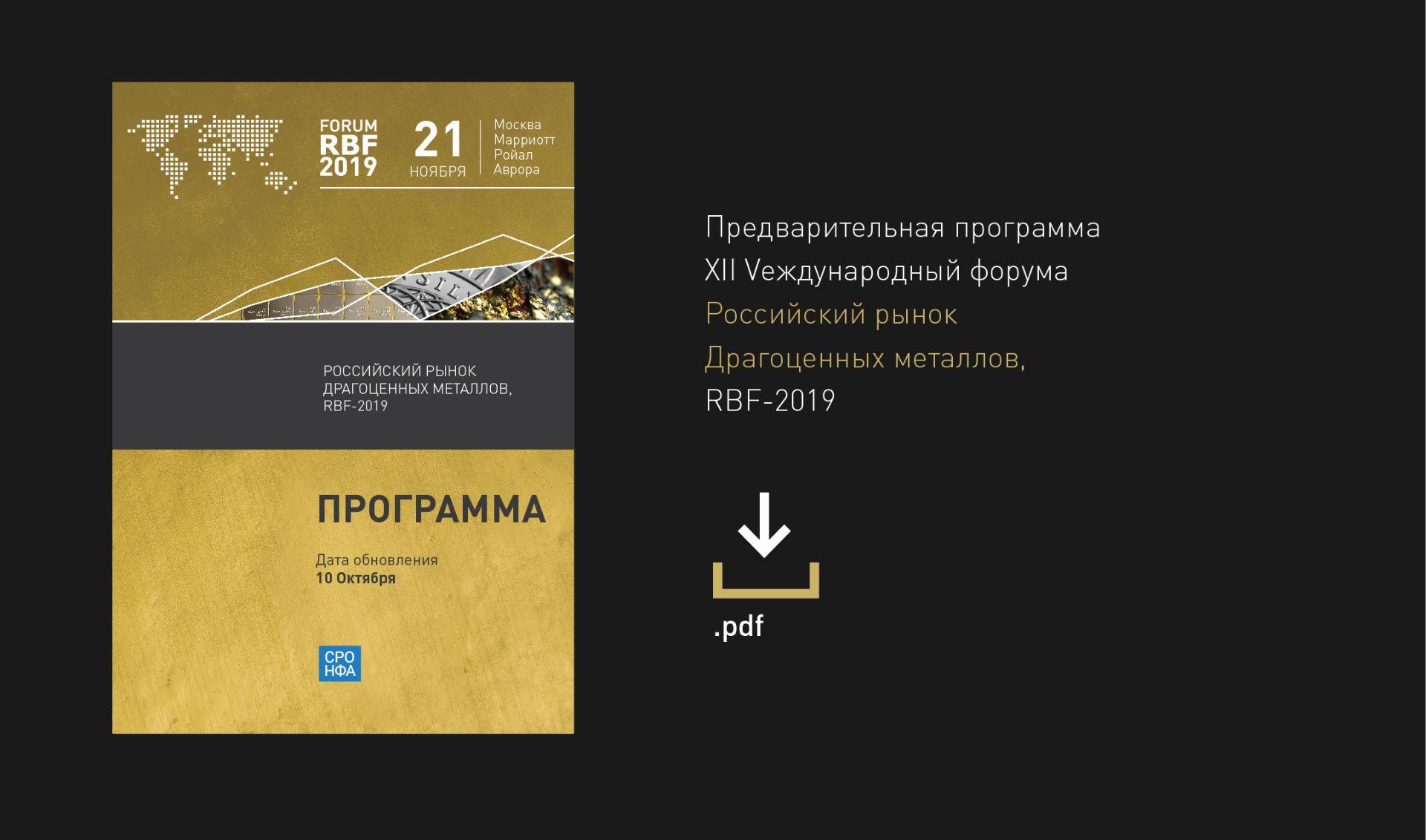 Предварительная программа форума РБФ-2019