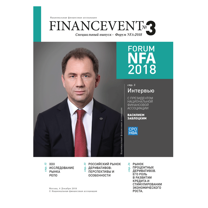 Журнал FINANCEVENT №3