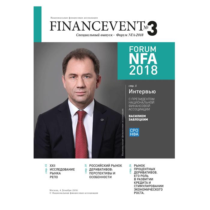 Журнал FINANCEVENT №3