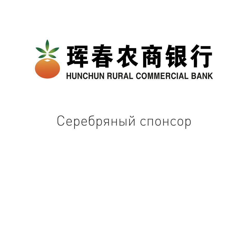 Хуньчуньский сельский КБ