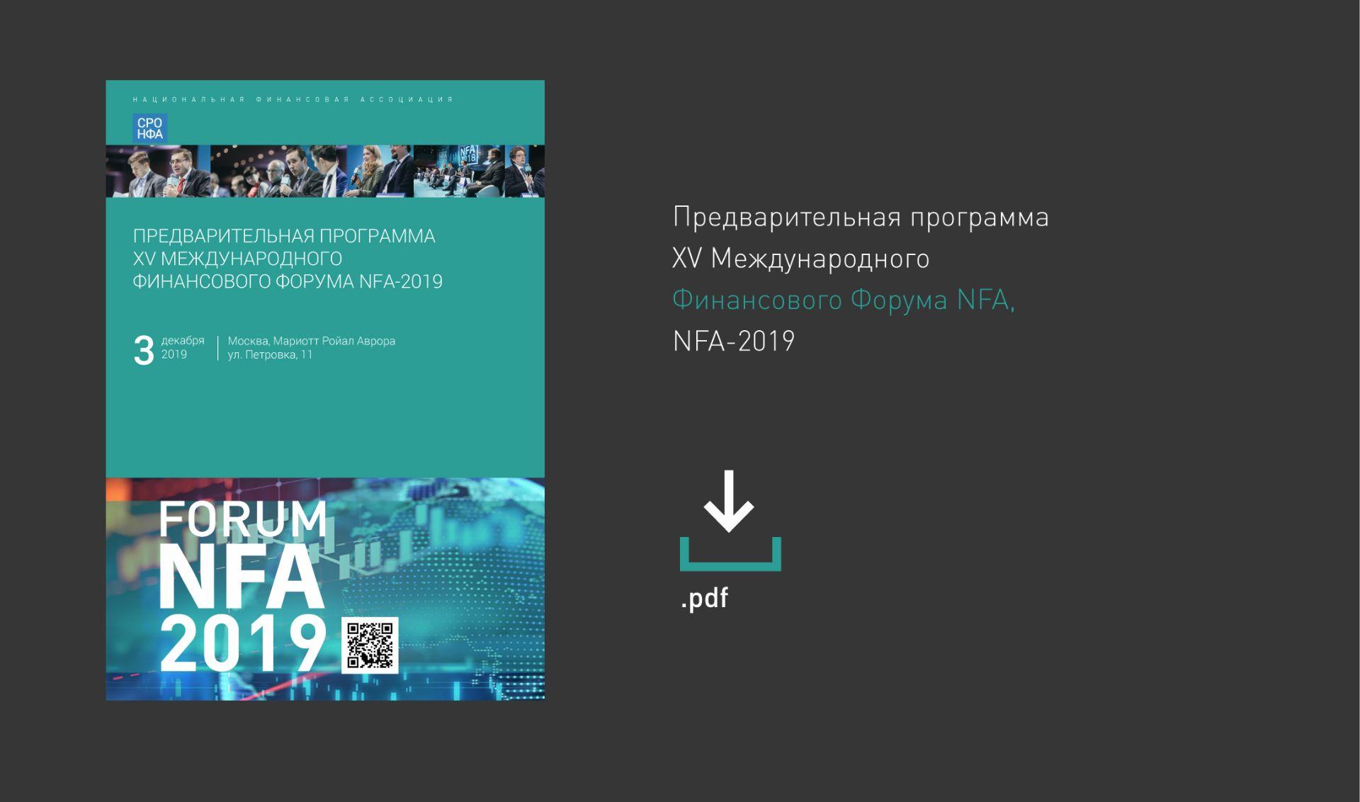 Предварительная программа форума NFA-2019