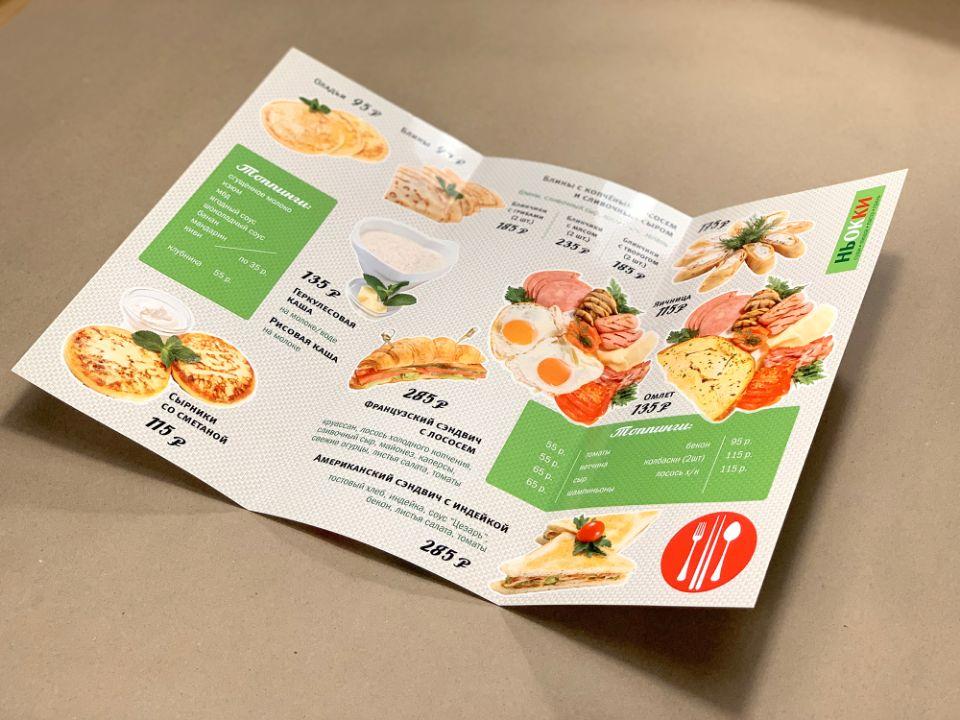 меню буклет