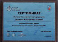 Сертификат Шарыпов