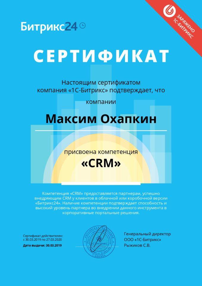CRM в Битрикс24