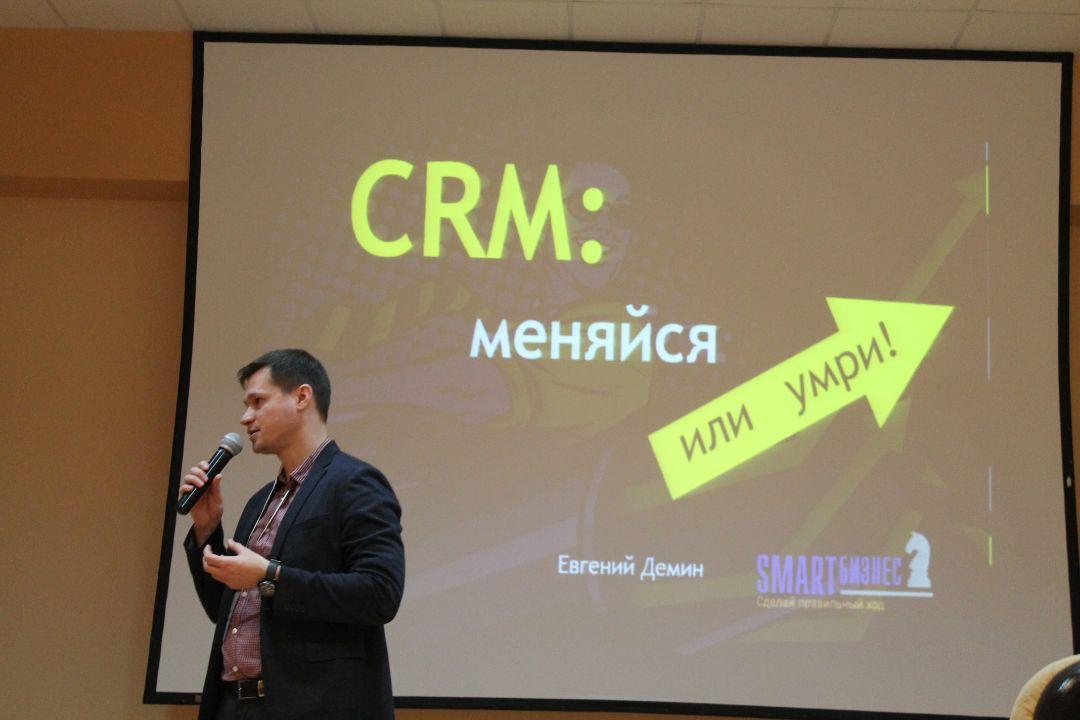 CRM Битрикс24, Smart Бизнес