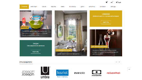 Разработка интернет-магазина товаров для декора