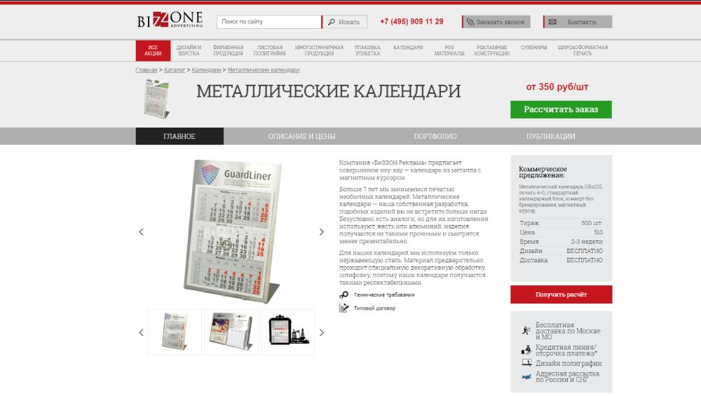 Разработка сайта и продвижение для типографии в Москве