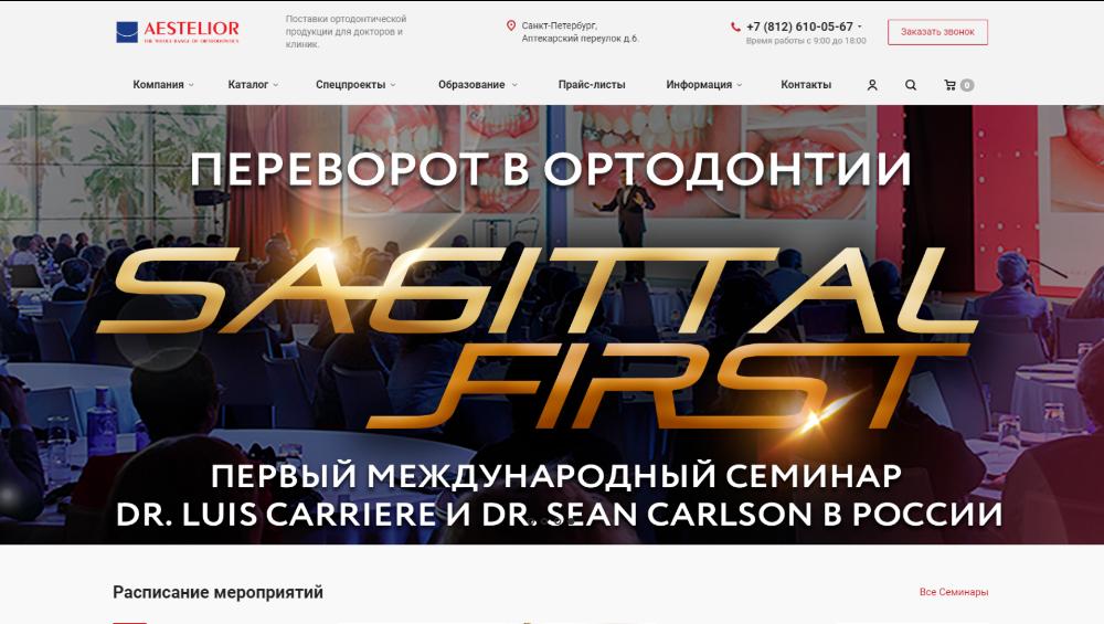 Разработка сайта и продвижение для дистрибьютора лингвальных брекет-систем