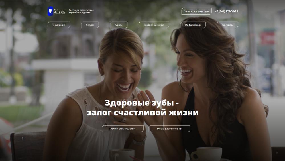 Создание сайта для стоматологии в Казани