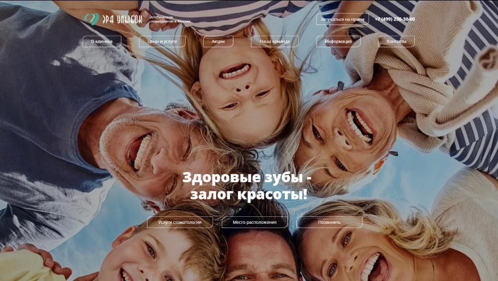Создание сайта для стоматологии в Москве