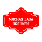 "Логотип ""Мясной базы Шушары"""