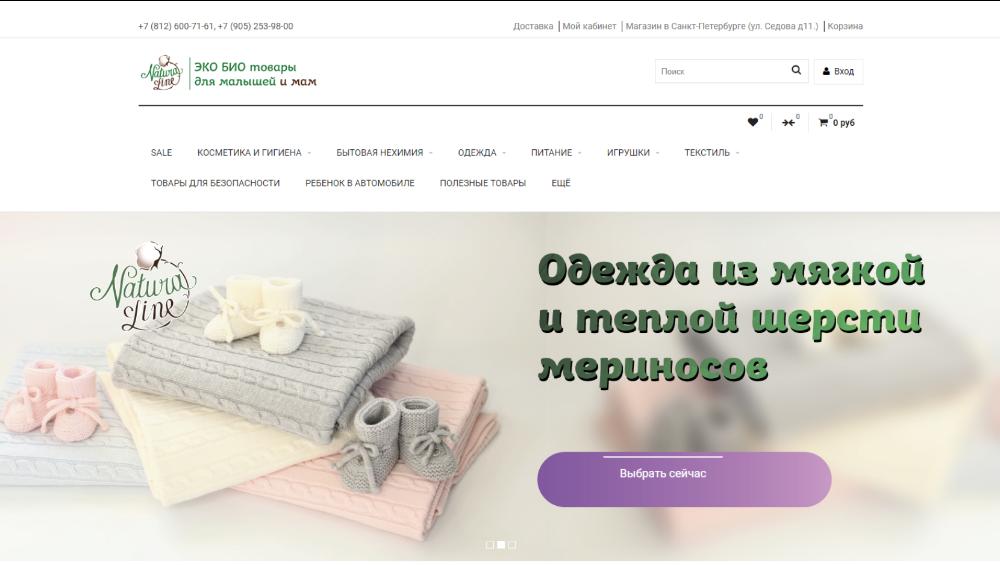 Интернет-магазин товаров для детей и мам