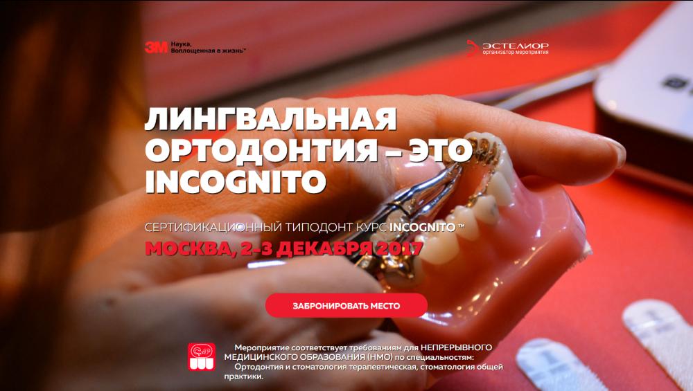 Сайт для сбора заявок на семинар для ортодонтов