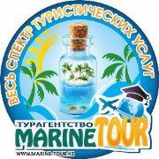 "Турагентство ""Marine Tour""   ПУТЕШЕСТВИЯ ДЛЯ ВАС!"